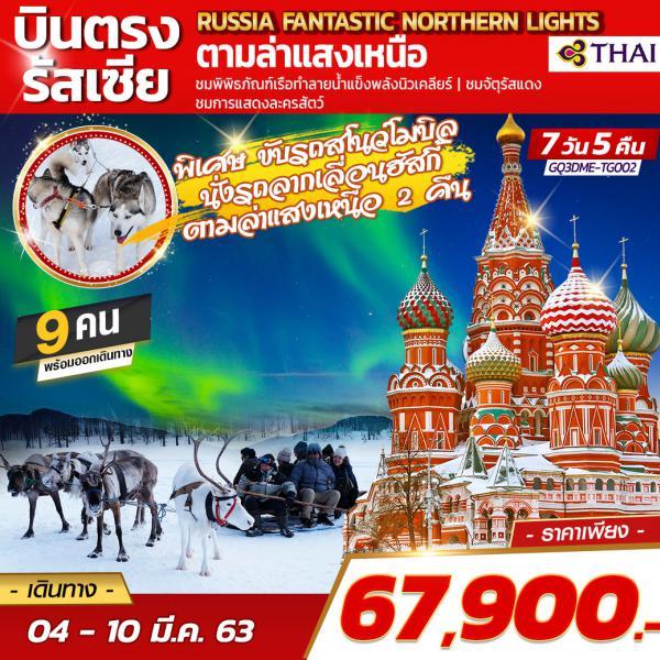 RUSSIA FANTASTIC NORTHERN LIGHTS บินตรง รัสเซีย ตามล่าแสงเหนือ7 D 5 N โดยสายการบินไทย (TG)