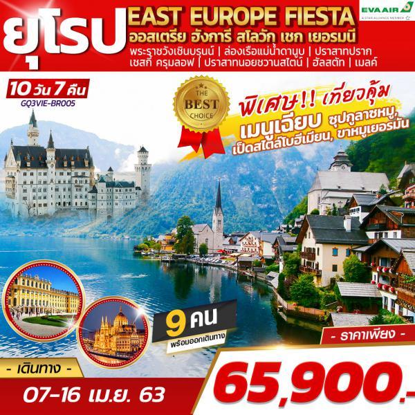 EAST EUROPE FIESTA  ออสเตรีย ฮังการี สโลวัก เชก เยอรมนี 10 วัน 7 คืน โดยสายการบินอีวีเอแอร์ไลน์ (BR)