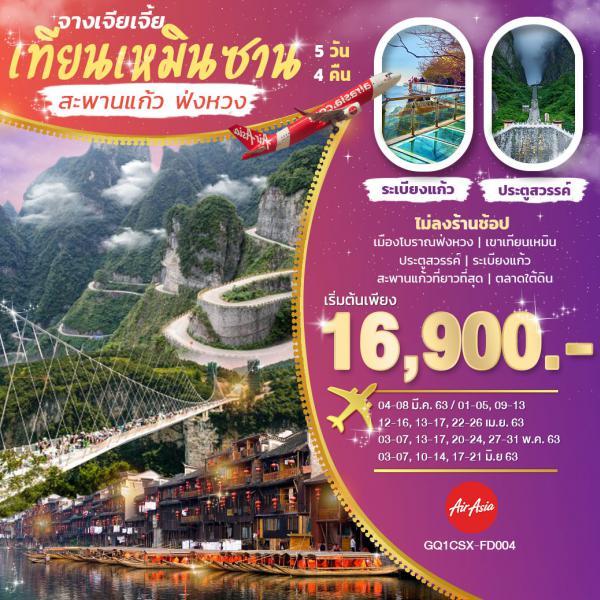 จางเจียเจี้ย เทียนเหมินซาน สะพานแก้ว ฟ่งหวง 5 วัน 4 คืน โดย สายการบินแอร์เอเชีย (FD)
