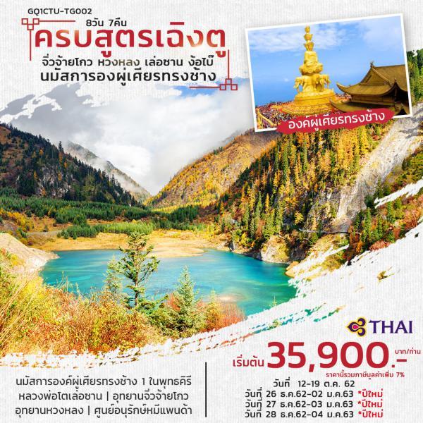 ครบสูตรเฉิงตู จิ่วจ้ายโกว หวงหลง เล่อซาน ง้อไบ๊ นมัสการองผู่เศียรทรงช้าง 8 วัน 7 คืน โดย สายการบินไทย (TG)