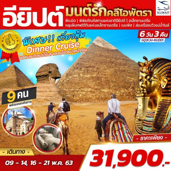 อียิปต์ มนต์รักคลีโอพัตรา 6 DAYS 3 NIGHTS โดยสายการบินคูเวต แอร์ไลน์ (KU)