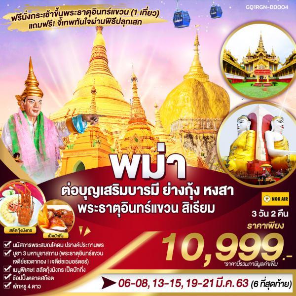 พม่า ต่อบุญเสริมบารมี ย่างกุ้ง หงสา พระธาตุอินทร์แขวน สิเรียม 3 วัน 2 คืน BY (DD)