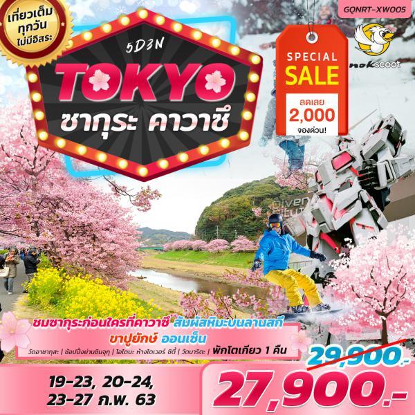 TOKYO ซากุระ คาวาซึ 5 วัน 3 คืน โดยสายการบินนกสกู๊ต (XW)