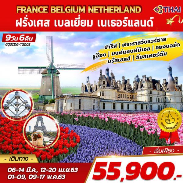 FRANCE – BELGIUM - NETHERLAND  ฝรั่งเศส – เบลเยี่ยม – เนเธอร์แลนด์ 9 วัน 6 คืน โดยสายการบินไทย (TG)