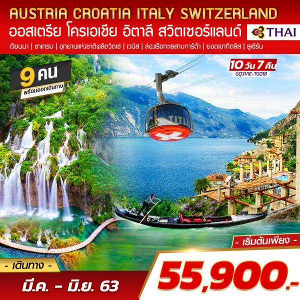 AUSTRIA CROATIA ITALY SWITZERLAND ออสเตรีย โครเอเชีย อิตาลี สวิตเซอร์แลนด์ 10 วัน 7 คืน โดยสายการบินไทย (TG)