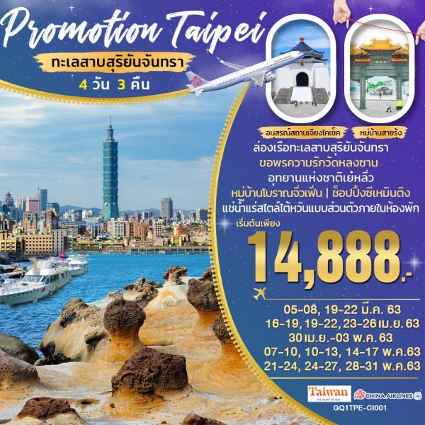 Promotion Taipei  ทะเลสาบสุริยันจันทรา 4 วัน 3 คืน โดยสายการบินไชน่า แอร์ไลน์ (CI)