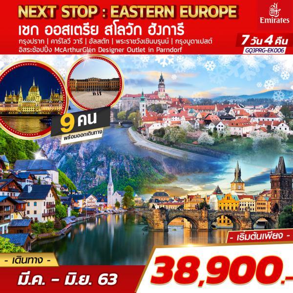 NEXT STOP : EASTERN EUROPE เชก ออสเตรีย สโลวัก ฮังการี  7 DAYS 4 NIGHTS โดยสายการบินเอมิเรตส์ (EK)