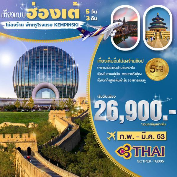 เที่ยวแบบฮ่องเต้ ไม่ลงร้าน พักหรูโรงแรม KEMPINSKI 5 วัน 3 คืน  โดยสายการบินไทย (TG)