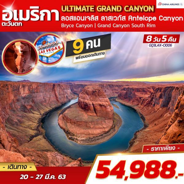 ULTIMATE GRAND CANYON อเมริกาตะวันตก ลอสแอนเจลิส - ลาสเวกัส – Antelope Canyon 8 DAYS 5 NIGHTS โดยสายการบิน ไชน่า แอร์ไลน์ (CI)