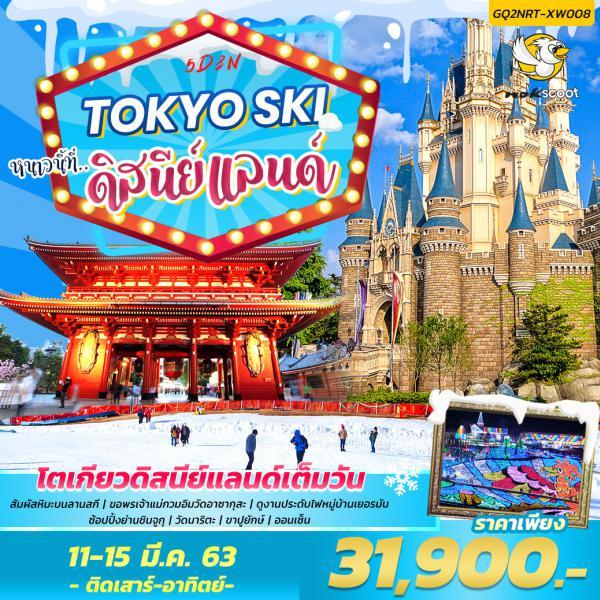 TOKYO SKI หนาวนี้ที่ ดิสนีย์แลนด์ 5 วัน 3 คืน โดยสายการบินนกสกู๊ต (xw)