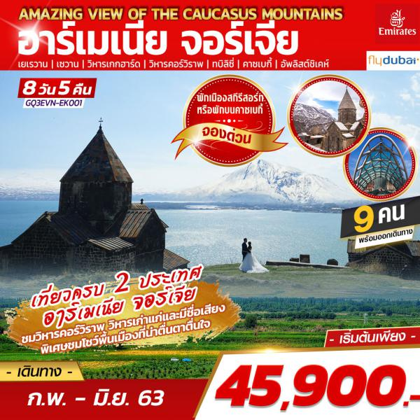 Amazing View of the Caucasus Mountains  อาร์เมเนีย – จอร์เจีย  8 DAYS 5 NIGHTS โดยสายการบินเอมิเรสต์ (EK)