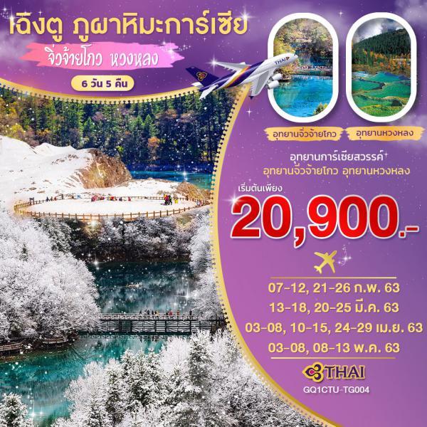 เฉิงตู ภูผาหิมะการ์เซีย จิ่วจ้ายโกว หวงหลง  6  วัน 5 คืน  โดยสายการบินไทย (TG)
