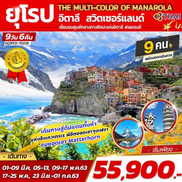 THE MULTI-COLOR OF MANAROLA อิตาลี สวิตเซอร์แลนด์ 9 วัน 6 คืน โดยสายการบินไทย (TG)