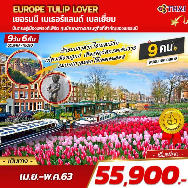 EUROPE TULIP LOVER เยอรมนี เนเธอร์แลนด์ เบลเยี่ยม 9 วัน 6 คืน โดยสายการบินไทย (TG)