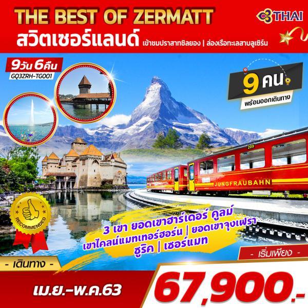 THE BEST OF ZERMATT สวิตเซอร์แลนด์ 9 วัน 6 คืน โดยสายการบินไทย (TG)