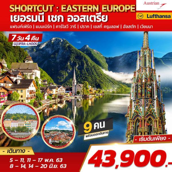 SHORTCUT : EASTERN EUROPE เยอรมนี เชก ออสเตรีย 7 DAYS 4 NIGHTS โดยสายการบินลุฟท์ฮันซ่า (LH) และออสเตรียนแอร์ไลน์ (OS)