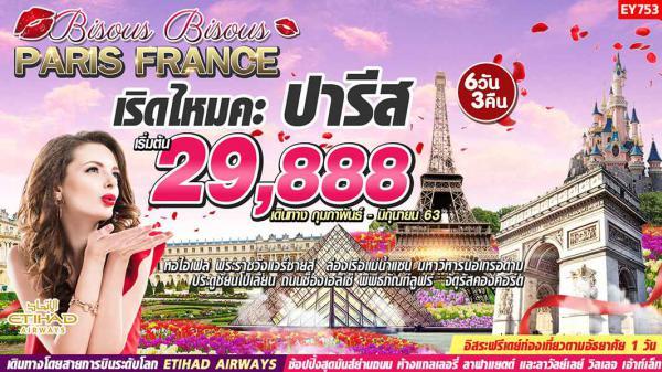ทัวร์ฝรั่งเศส ปารีส หอไอเฟล ประตูชัยนโปเลียน จัสตุรัสคองคอร์ด 6 วัน 3 คืน โดยสายการบิน Etihad Airways(EY)