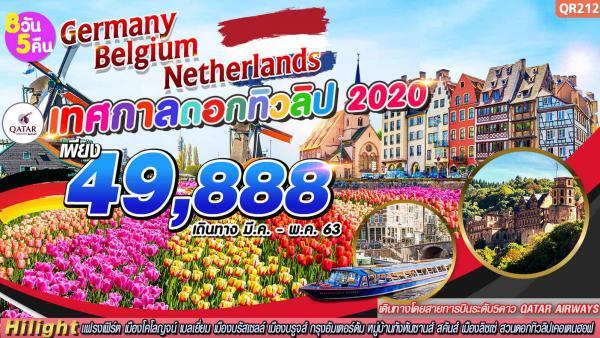 เทศกาลดอกทิวลิป เยอรมัน เบลเยี่ยม เนเธอร์แลนด์ 8วัน 5คืน