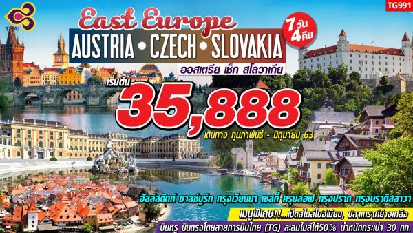ทัวร์ ยุโรปตะวันออก ออสเตรีย เชค สโลวาเกีย  7วัน4คืน โดยสายการบิน Thai Airways(TG)