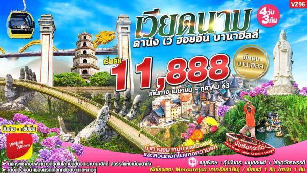 ทัวร์เวียดนามกลาง เว้ ฮอยอัน พักบานาฮิลล์ 1คืน เมืองมรดกโลกที่สวยงามและน่าอยู่ 4วัน 3 คืน โดยสายการบิน Thai Veitjet(VZ)