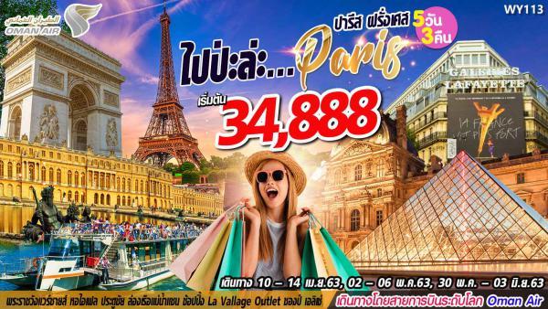 ไปป่ะล่ะ PARIS FRANCE 5D3N