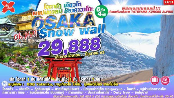 Oh Ho!!! Osaka Snow Wall 6D4N