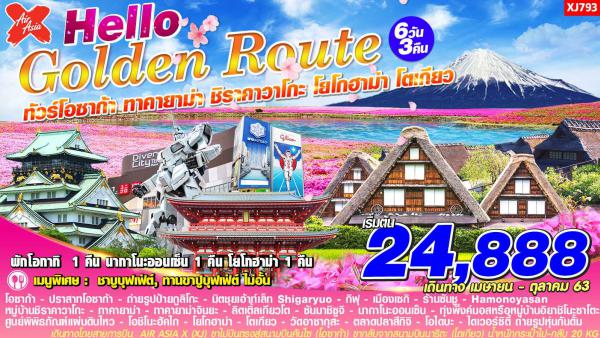 Hello Golden Route โอซาก้า โตเกียว 6D3N
