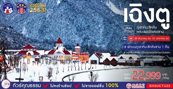 ทัวร์จีน ทัวร์คุณธรรม ทัวร์เฉิงตู...ขนมข้าวเม่า ภูเขาหิมะซีหลิง หลวงพ่อโตเล่อซาน 4 วัน 3 คืน (3U)