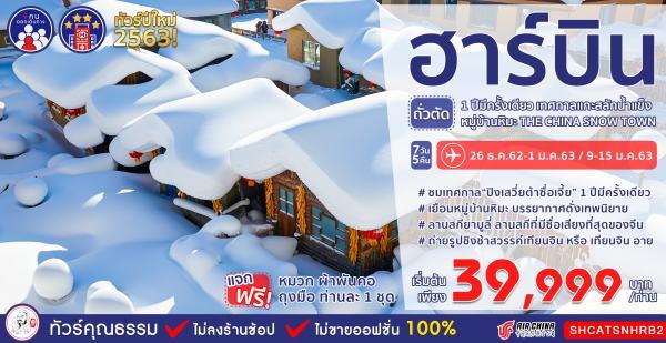 ทัวร์จีน ทัวร์คุณธรรม ทัวร์ฮาร์บิน...ขนมถั่วตัด 1 ปีมีครั้งเดียว เทศกาลแกะสลักน้ำแข็ง หมูบ้านหิมะ 7 วัน 5 คืน (CA)