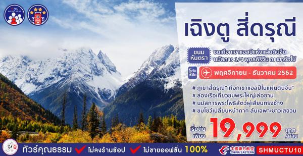 ทัวร์จีน ทัวร์คุณธรรม ทัวร์เฉิงตู...ขนมหันตรา ภูเขาสี่ดรุณี เล่อซาน ง้อไบ๊ 5 วัน 3 คืน (MU)