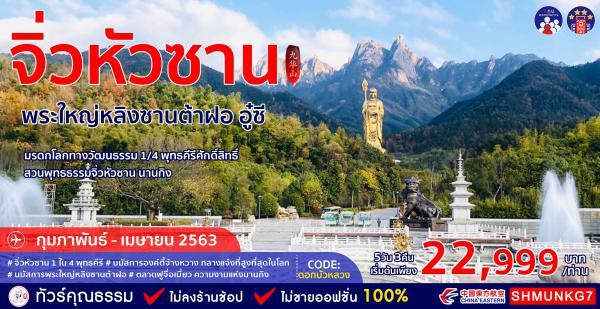 ทัวร์จีน ทัวร์คุณธรรม ทัวร์จิ่วหัวซาน...ดอกบัวหลวง พระใหญ่หลิงซาน สวนพุทธธรรมจิ่วหัวซาน นานกิง 5 วัน 3 คืน (MU)