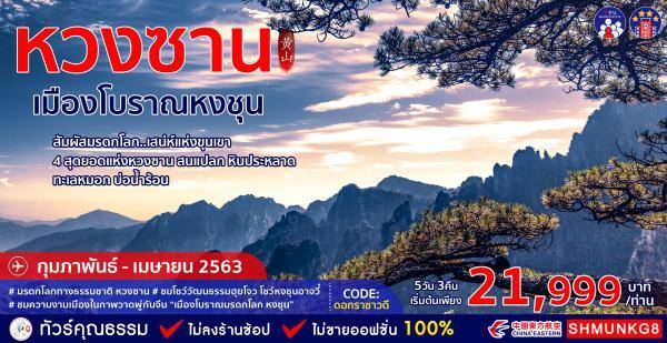 ทัวร์จีน ทัวร์คุณธรรม ทัวร์หวงซาน...ดอกราชาวดี นานกิง เมืองโบราณหงชุน 5 วัน 3 คืน (MU)