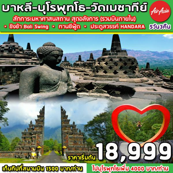 SUPERB BALI-BOROBUDUR 5DAYS 3 NIGHT( FD)