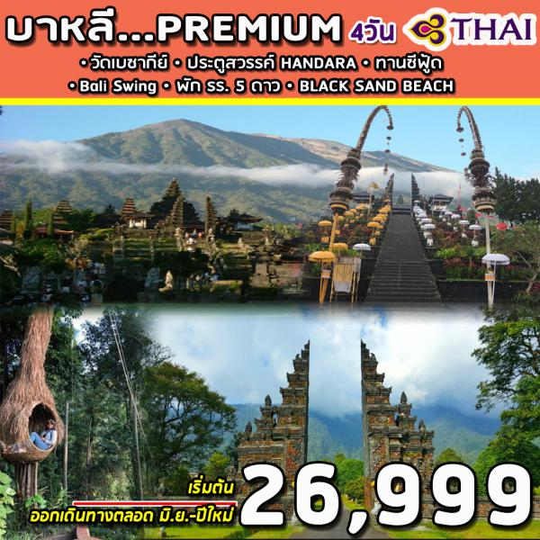 SUPERB BALI PREMIUM 4DAYS 3NIGHTS (TG) JAN-MAY 2020