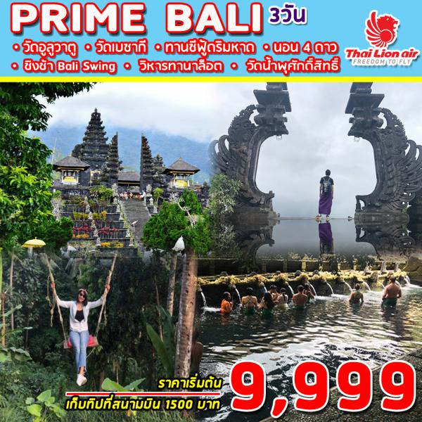 SUPERB BALI PRIME 3DAYS 2NIGHTS (SL)