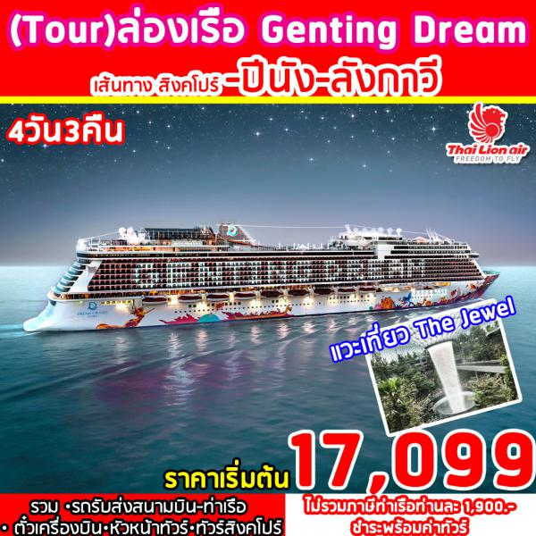 SUPERB GENTINGDREAM CRUISE 4DAYS 3NIGHTS(SL)NOV-APR20<br>รวมภาษีท่าเรือ1900/สิงคโปร์-ปีนัง-ลังกาวี
