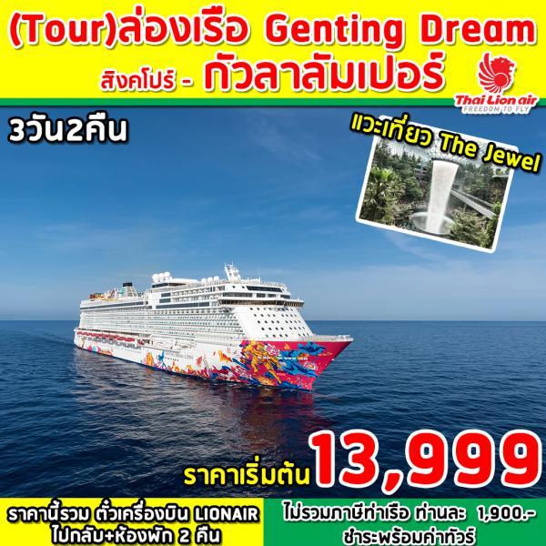 SUPERB GENTINGDREAM CRUISE 3DAYS 2NIGHTS (SL)JAN-APR 20 รวมภาษีท่าเรือ1900(สิงคโปร์-กัวลาลัมเปอร์)