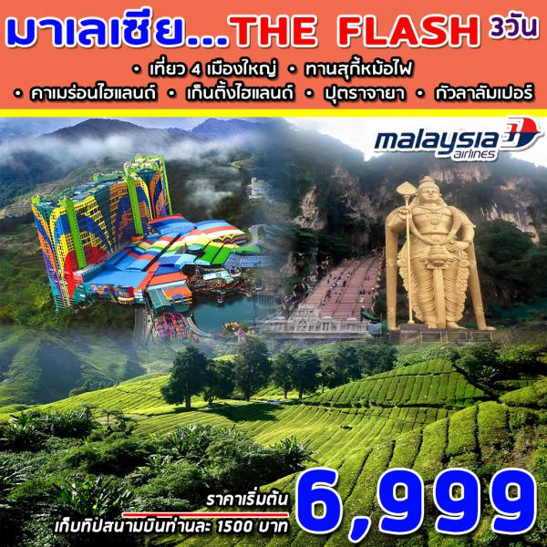 SUPERB THE FLASH MALAYSIA 3DAYS 2NIGHTS (MH)