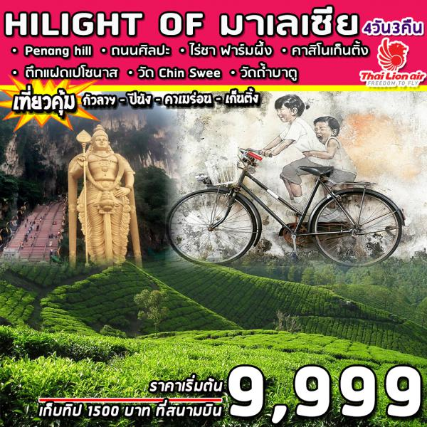 SUPERB HILIGHT OF MALAYSIA 4 DAYS 3NIGHTS (SL+OD)