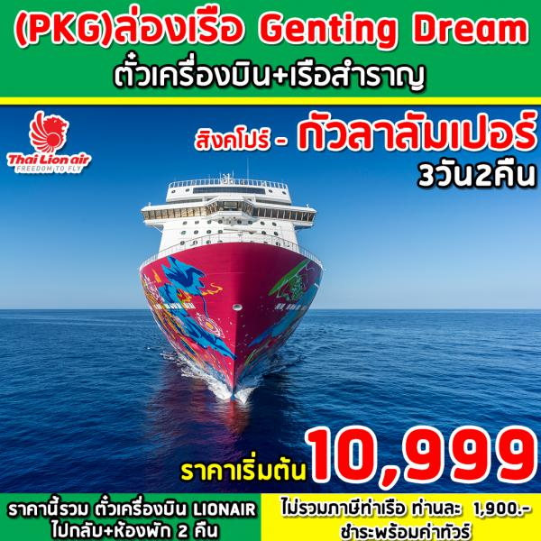 SUPERB GENTINGDREAM CRUISE 3DAYS 2NIGHTS (SL)JAN-APR 20 (PKG ตั๋ว+เรือ สิงคโปร์-กัวลาลัมเปอร์)