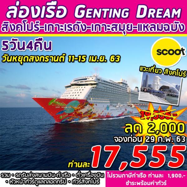 SUPERB GENTINGDREAM CRUISE   3DAYS 2NIGHTS (SQ)AUG- NOV 2019<br>(PKG ตั๋ว+เรือ สิงคโปร์-มะละกา)
