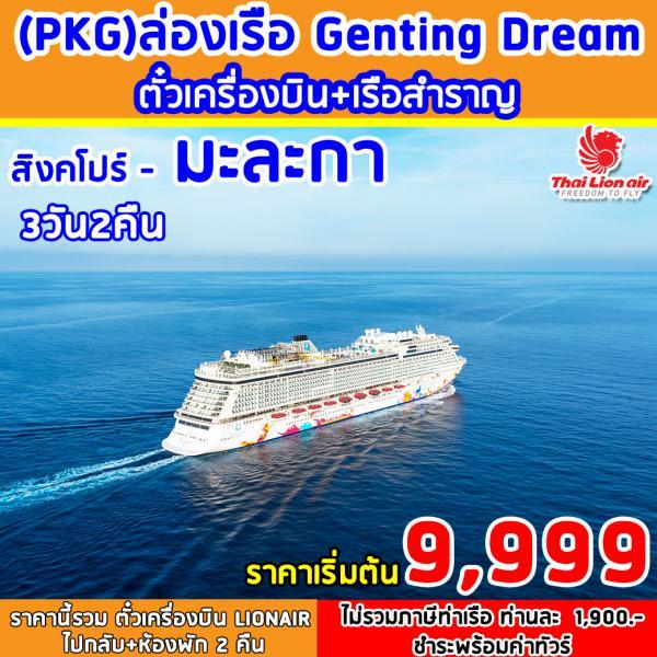SUPERB GENTINGDREAM CRUISE 3DAYS 2NIGHTS (SL) APR-NOV 2019<br>(PKG ตั๋ว+เรือ สิงคโปร์-มะละกา)