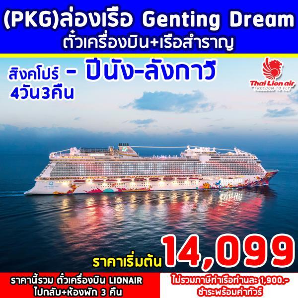 SUPERB GENTINGDREAM CRUISE 4DAYS 3NIGHTS(SL)NOV-APR 20 <br>(PKG ตั๋ว+เรือ สิงคโปร์-ปีนัง-ลังกาวี)