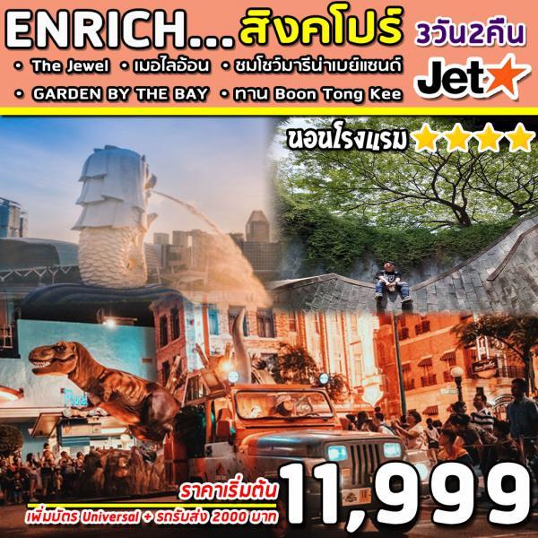 SUPERB ENRICH 3DAYS 2 NIGHTS (3K) APR- JUN 2020 นอน 4 ดาว เก็บทิป600/700