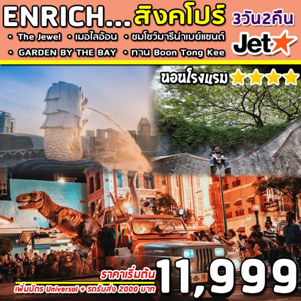 SUPERB ENRICH  3DAYS 2 NIGHTS (3K)