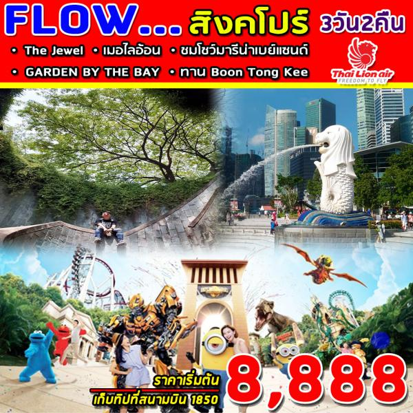 SUPERB FLOW SINGAPORE PLUS 3DAYS 2NIGHTS (SL)<br> FEB 2020 เก็บทิปสนามบิน1850