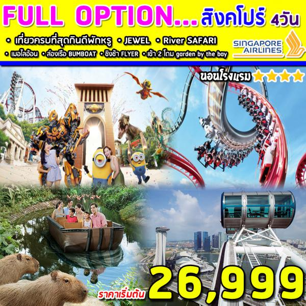 SUPERB SINGAPORE NEW FULL OPTION 4DAYS 3NIGHTS (SQ) JAN - MAY 2020 (RIVER SAFARI)