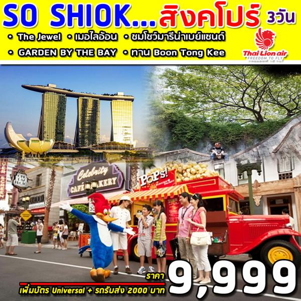 SUPERB SO SHIOK 3DAYS 2NIGHTS (SL)