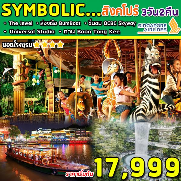 SUPERB SYMBOLIC SINGAPORE 3DAYS 2NIGHTS (SQ) OCT-MAY 2020
