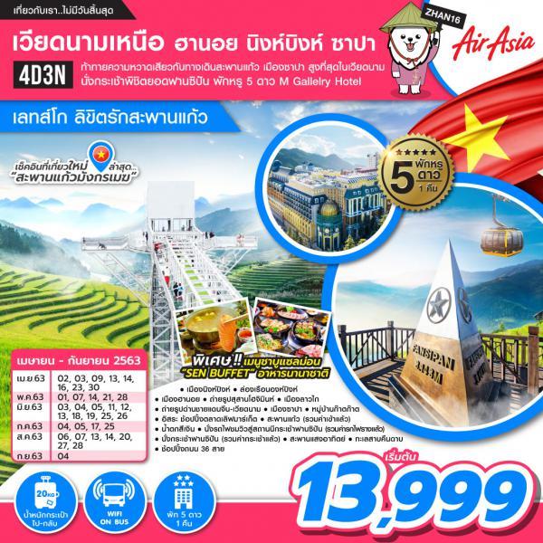 เวียดนามเหนือ ฮานอย นิงห์บิงห์ ซาปา ฟานซิปัน สะพานแก้ว [เลทส์โก ลิขิตรักสะพานแก้ว]